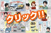 漫画でオートランド東京
