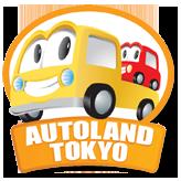 オートランド東京:事故車買取