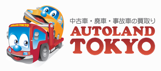 自動車買取オートランド東京